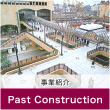 事業紹介 Past Construction